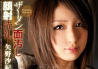矢野沙纪出道至今作品番号封面