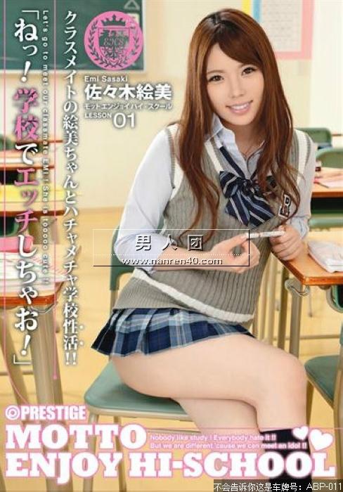佐佐木绘美(佐々木絵美,Emi Sasaki)出道至今作品番号封面