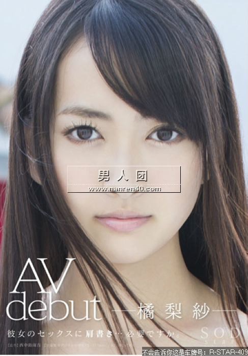 【偶像团体AKB48前成员】橘梨紗出道至今作品番号封面