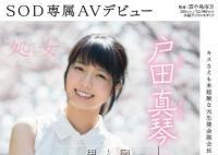 户田真琴出道至今作品番号封面