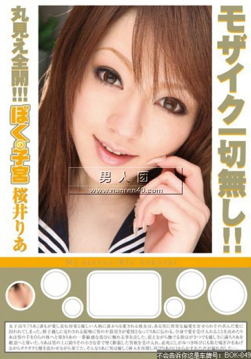 樱井莉亚(愛咲MIU,佐藤穗乃花,富田理子)出道至今作品番号封面