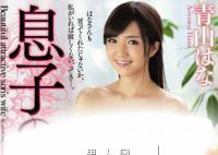 青山华(青山はな,Hina Aoyama)出道至今作品番号封面