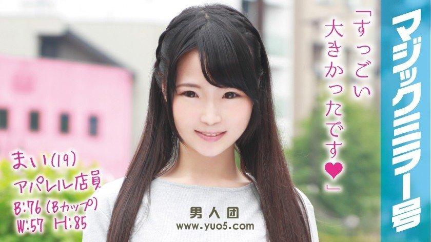 320MMGH-017 身高150CM的平胸童颜美少女出道作品