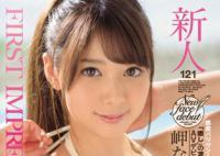 岬奈奈美(岬ななみ)出道至2017年单体作品番号全集封面