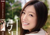 SHKD-548封面与中文介羽田あい(羽田爱)出道至今的作品番号封面合集