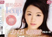 SNIS-798封面与中文介雛形くるみ(雏形久留美)出道至今的作品番号封面合集