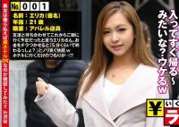 300NTK-009 身材高挑的素人辣妹美女