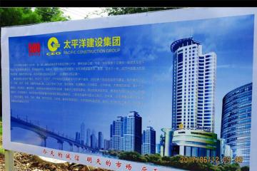 十大南京建筑公司排名榜一家前500强上榜,太平洋建设第一