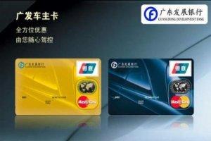 广发银行信用卡排行榜广发信用卡办哪种实用