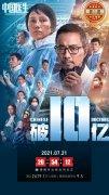 《中国医生》上映13天票房破10亿为中国影史第88部10亿票房电影