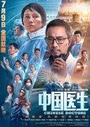 《中国医生》即将突破10亿大关《燃野少年的天空》票房破亿