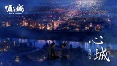 《俑之城》片尾曲《心城》发布暑假观影首选口碑动画