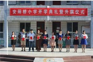 安阳市公立小学排名榜安阳市永安街小学上榜第二育人为本