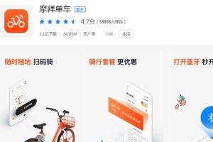 共享单车用什么app好?2019共享单车app排行榜